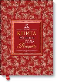 Книгу <b>Книга Нового года и</b> Рождества можно купить в бумажном ...