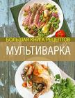 Книга с рецептами для мультиварки daewoo