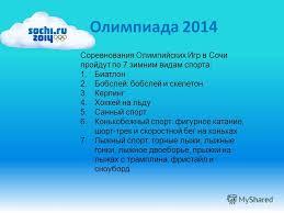 Презентация на тему Творческое задание Готовимся к Олимпийским  3 Олимпиада