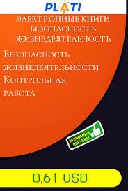 Безопасность жизнедеятельности Контрольная работа Электронные  Безопасность жизнедеятельности Контрольная работа Электронные книги Безопасность Жизнедеятельность