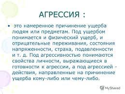 Презентация на тему АГРЕССИВНОЕ ПОВЕДЕНИЕ У ДЕТЕЙ МЛАДШЕГО  2 АГРЕССИЯ