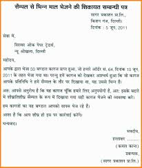 Resume Letter In Hindi Ideas Collection How To Write Resign Letter