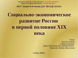 Презентация по истории на тему Социально экономическое развитие  Социально экономическое развитие России в первой половине xix века Автор учи