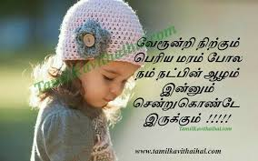 Friendship Kavithaigal In Tamil Images Best Quotes Tamil Poems About Simple Some Friendship Quotes In Tamil