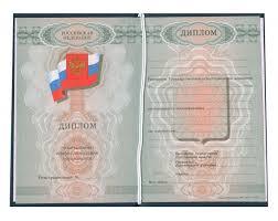 Купить диплом училища ПТУ техникума в Москве  Аттестат 9 класс 1994 2009
