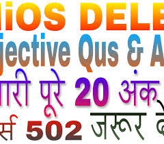 COURSE 502 NiOS D.EL.ED. IMPORTANT QUESTION WITH ANSWER. कोर्स ...