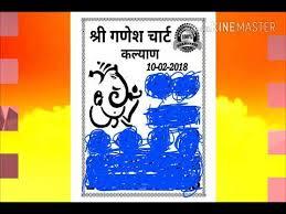 Shri Ganesh Satta Chart Videos Matching Shri Ganesh Satta Matka Kalyan Otc Free Hit