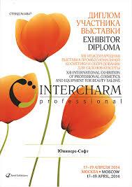 Дипломы компании Юниверс софт за участие в специализированных  Диплом участника Международной выставки парфюмерии и косметики intercharm professional 2014 г Москва