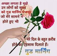 good morning status image for friends
