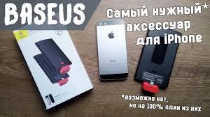 <b>Baseus</b> Backpack Power bank - крутые <b>аксессуары</b> для iPhone ...