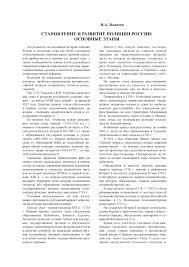 Становление и развитие полиции России основные этапы тема  Показать еще