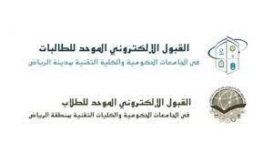 الآن ظهرت نتائج القبول الموحد للطلاب والطالبات 1442-1443 جامعات الرياض  والحكومية والكليات التقنية