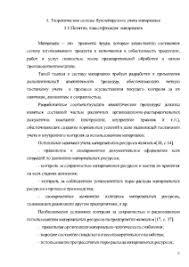 Бухгалтерский учет материалов на примере ООО Базис металл Курсовая Курсовая Бухгалтерский учет материалов на примере ООО Базис металл 5