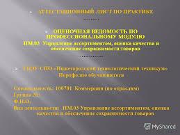 Презентация на тему Комплект контрольно оценочных средств по  15 АТТЕСТАЦИОННЫЙ ЛИСТ ПО ПРАКТИКЕ