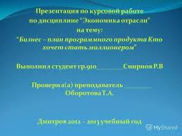 Презентация на тему Презентация Курсовой работы по дисциплине  Введение Слово экономика имеет древнегреческое происхождение Окономия где Ойкос дом