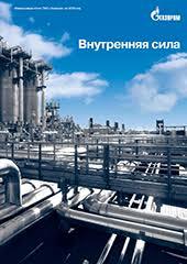 Отчетность ПАО Газпром за год Финансовый отчет
