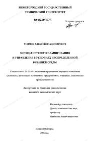 Диссертация на тему Методы сетевого планирования и управления в  Диссертация и автореферат на тему Методы сетевого планирования и управления в условиях неопределенной внешней среды