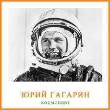 апреля День космонавтики КОСМОНАВТ КОСМОНАВТ КОСМОНАВТ
