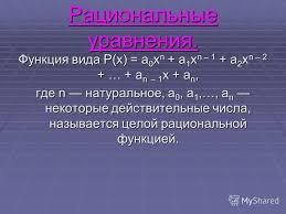 Презентация на тему Реферат по математике Методы решения  3 Рациональные уравнения