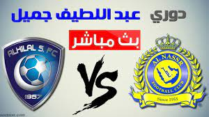 رابط مباراة النصر والهلال اليوم بث مباشر