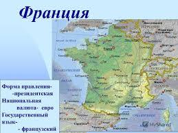 Презентация на тему Путешествие по Франции Урок Окружающий мир  6 Форма правления президентская Национальная валюта евро Государственный язык французский Франция