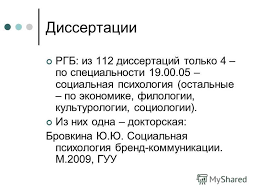 Презентация на тему Подходы к социально психологическому  4 Диссертации