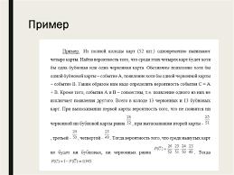 Рекомендации по выполнению контрольной работы online presentation  Пример