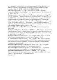 Таможенные режимы курсовая по таможенной системе скачать бесплатно  ГАРАНТ справочная правовая система Инструкции ЦБР Привлеченные заемные ресурсы