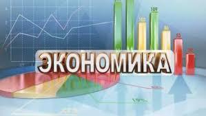 Картинки по запросу экономика