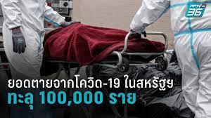 ยอดผู้เสียชีวิตจากโควิด-19 ในสหรัฐอเมริกาทะลุ 100,000 รายแล้ว : PPTVHD36