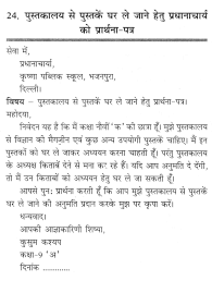 letter to headmaster praying for permission to take books from the letter to headmaster praying for permission to take books from the library in hindi