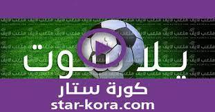 يلا شوت الجديد yalla shoot new اهم مباريات اليوم بث مباشر