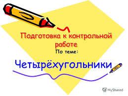 Презентация на тему Подготовка к контрольной работе  1 Подготовка к контрольной работе Четырёхугольники По теме