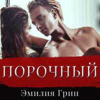 Купить <b>книги</b> от «<b>Эмилия Грин</b>» — интернет-магазин OZON.ru