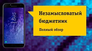 <b>Samsung galaxy</b> J4. Обзор и отзыв от НОУ-ХАУ. - YouTube