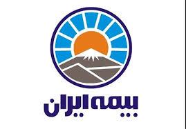 نتیجه تصویری برای سایت بیمه ایران