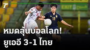 ไฮไลท์ : ยูเออี [3] - [1] ไทย   ฟุตบอลโลก 2022 รอบคัดเลือกโซนเอเชีย    07-06-64