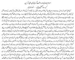 terrorism essay topics an essay on terrorism terrorism essay essay  essay on terrorism in urdu professional written resume examples case studies in abnormal psychology meyer