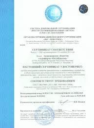 Достижения Агрофирма Октябрьская Мордовия Сертификат соответствия ГОСТ iso 9001 2011