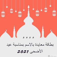 بطاقة معايدة بالاسم بمناسبة عيد الأضحى 2021 Eid Mubarak صور العيد الكبير  بالخروف