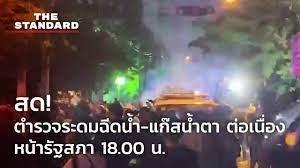 ชมคลิป: สด! ตำรวจระดมฉีดน้ำ-แก๊สน้ำตา ต่อเนื่องหน้ารัฐสภา 18.00 น. – THE  STANDARD
