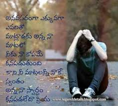 Here Is True Love Messages In Telugu With Images Amazing Love Extraordinary Love Msgs For Him Hd Photos Telugu