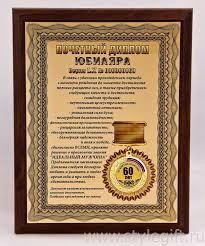 Плакетка Почетный диплом юбиляра лет купить в Подарки ру Плакетка Почетный диплом юбиляра 60 лет