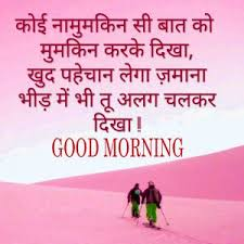 Good Morning Quotes In Hindi Best of 24 Good Morning Images With Quotes In Hindi