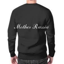 Свитшот мужской с полной запечаткой Mother Russia #1341959 ...