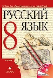 Картинки по запросу учебник русского языка