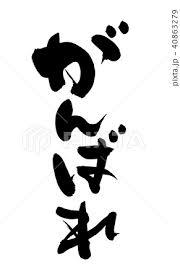 筆文字 がんばれ 応援 イラストのイラスト素材 40863279 Pixta
