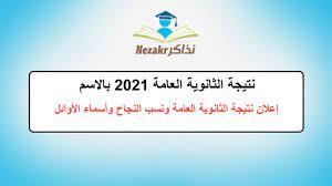 نتيجة الثانوية العامة 2021 بالاسم ورقم الجلوس - نذاكر