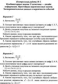 КОНТРОЛЬНАЯ РАБОТА № ЭЛЕМЕНТЫ КОМБИНАТОРИКИ И ТЕОРИИ  Контрольная по математике 9 класс комбинаторика