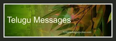 Telugu Messages For FRIENDSHIP Funny LOVE For Girlfriend Boyfriend New Love Msgs For Him Hd Photos Telugu